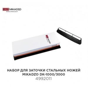 Набор для заточки ножей Mikadzo DK-1000/3000