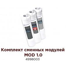 Комплект сменных модулей MOD 1.0  для водоочистителя OMOIKIRI PURE DROP 1.0 (4998003)