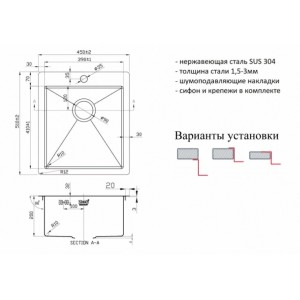 Мойка ZORG R-4551