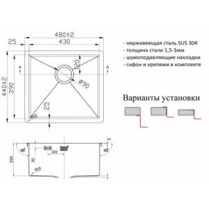 Мойка ZORG R-4844